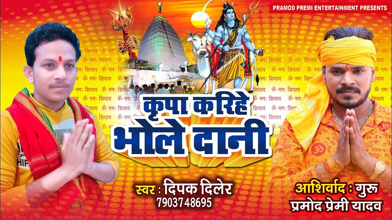 #प्रमोद प्रेमी यादव के छोटे शिष्य #दिपक दिलेर का नया काँवर भजन , कृपा करीहे भोले दानी #Bhojpuri Song