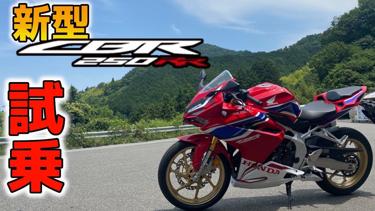 【 CBR250RR 】新型のCBR250RR を試乗してきた 【 ホンダドリーム松山南インター 】