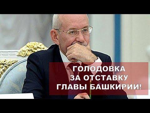 'За отставку главы Башкирии Рустэма Хамитова'. Анонс пресс-конференции в Уфе 13 марта 2018 года.