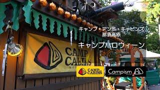 栃木県キャンプ・アンド・キャビンズ那須高原の大人気イベント、キャン...