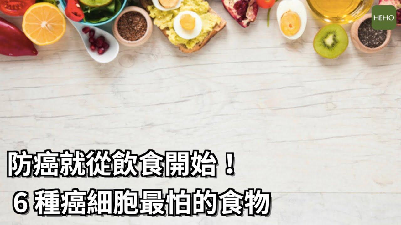 防癌第一步從飲食開始!這 6 種食物被證實可抗癌 - YouTube
