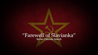 """Прощание славянки"" (Farewell of Slavianka) - Soviet Patriotic March"