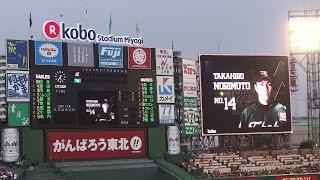 楽天 vs ロッテ (koboスタジアム宮城) 則本昂大1安打完封試合.