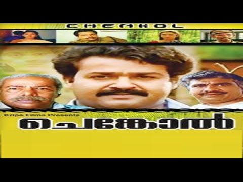 Chenkol 1993 | Full Malayalam Movie | Mohanlal,Santhi Krishna.