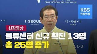[코로나19-서울] 쿠팡 물류센터 관련 신규 확진자 1…