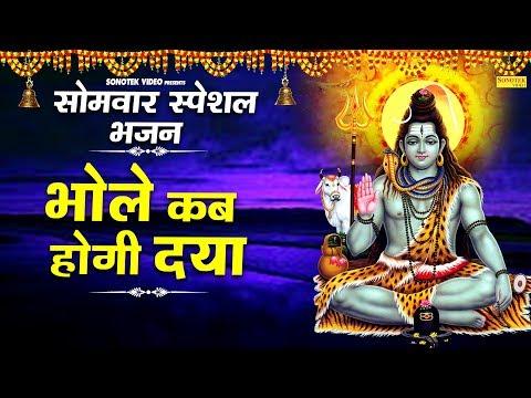 सोमवार-स्पेशल-भजन-:-भोले-कब-होगी-दया-|-most-popular-bhole-baba-bhajan-|-sonotek-bhakti