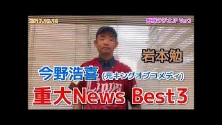 元キングオブコメディの芸人でタレントの今野浩喜さん. 元キングオブコ...
