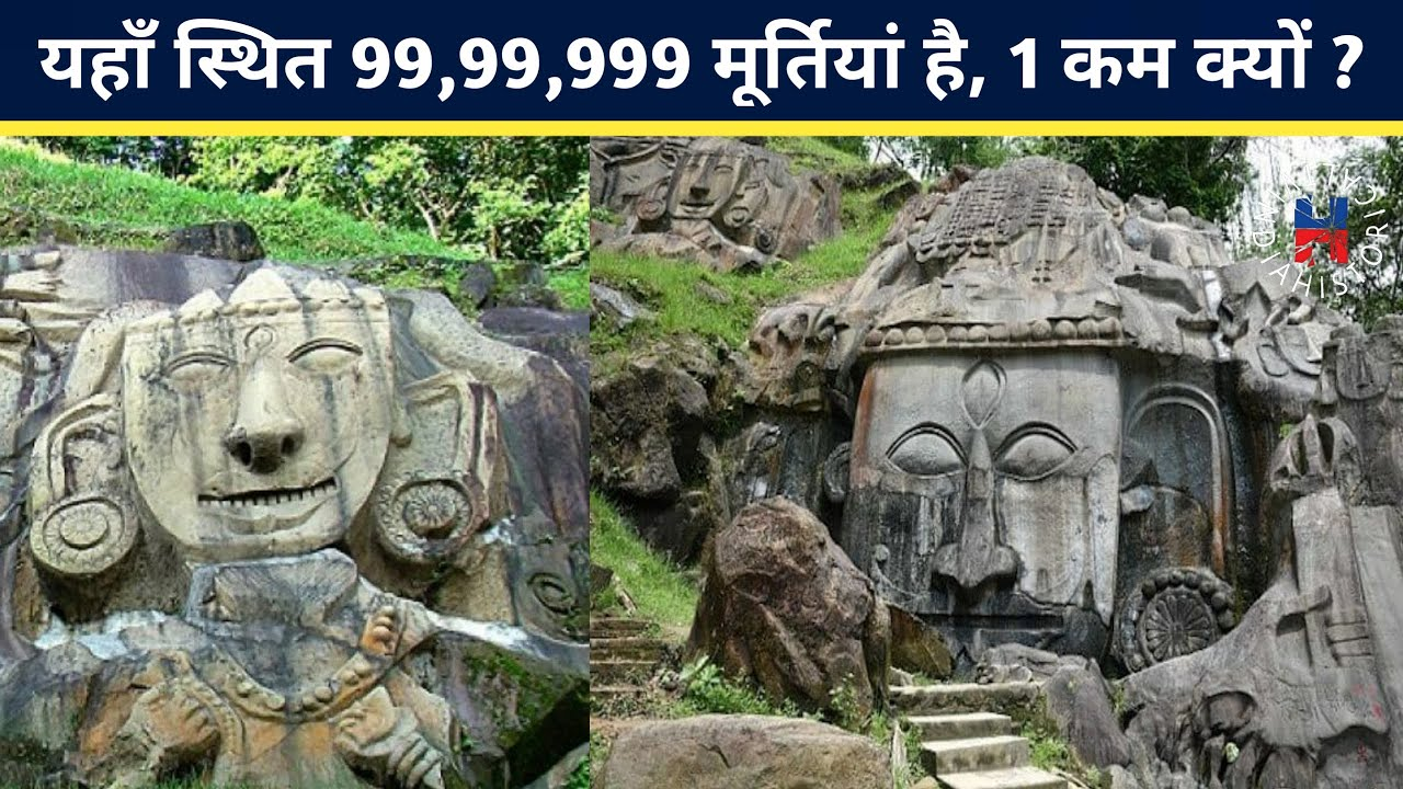 उनाकोटी - भारत की सबसे रहस्यमयी जगह | Mystery Place in Hindi