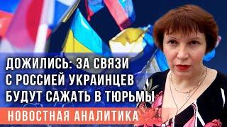 Слабоумие и предательство: адвокат Новицкая объяснила, зачем Киеву закон о коллаборантах