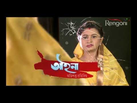 Official Promo || Aaina | 22th May 2018||