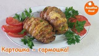 Картошка - гармошка . Запечённый картофель с салом или курдюком.