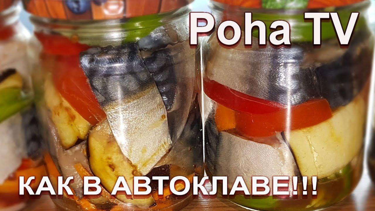 Рыбные консервы СКУМБРИЯ С ОВОЩАМИ длительного хранения