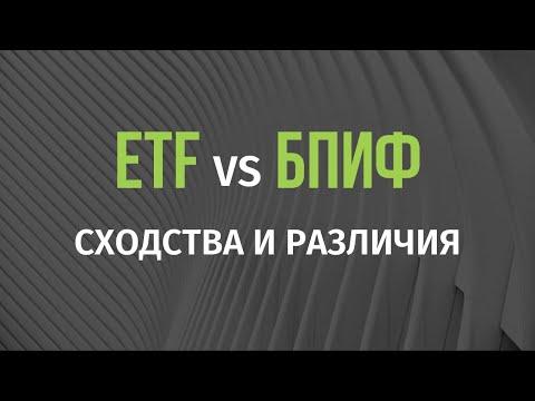 ETF и БПИФ: сходства и различия