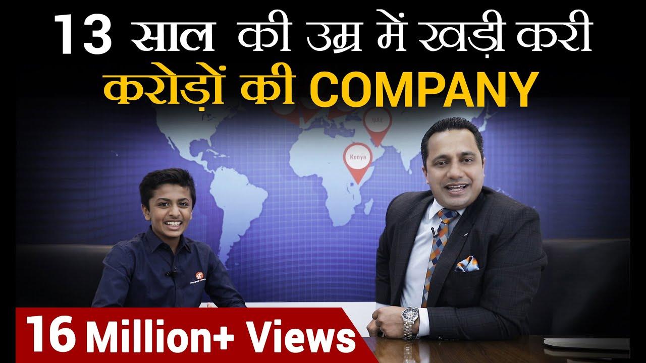 13 साल की उम्र में खड़ी करी  करोड़ो की कम्पनी | Dr Vivek Bindra