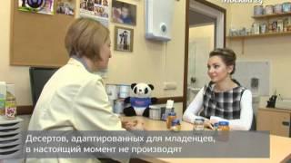 Детское питание в Москве