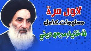 معلومات عن المرجعية الدينيا العليا (السيد السيستاني)  السيد رشيد الحسيني