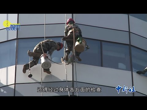 "清洗城市的""蜘蛛人"" / Chinese ""Spider Man"": The building facade cleaners"