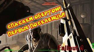 Fallout 4 8 Спасаем Обертон Первые новые поселенцы