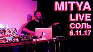 MITYA  - 1 Life Is Not Enough (live at Соль)