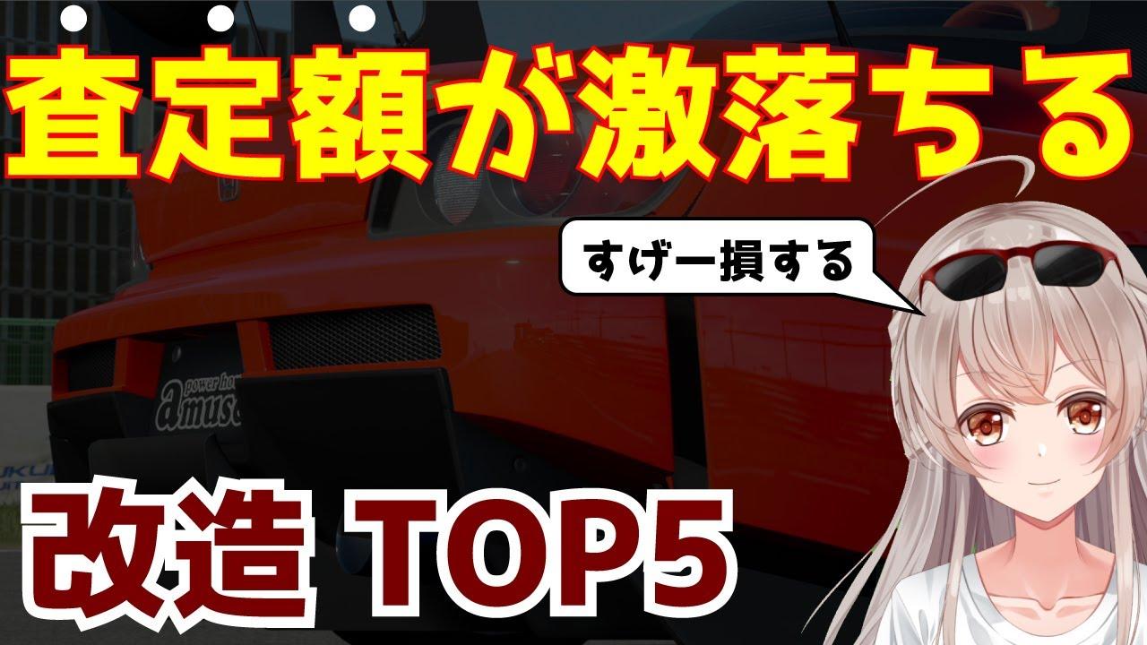 査定額を大きく落とすNG改造トップ5【パーツ等】