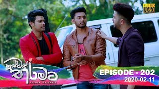 Husmak Tharamata | Episode 202 | 2020- 02- 11 Thumbnail