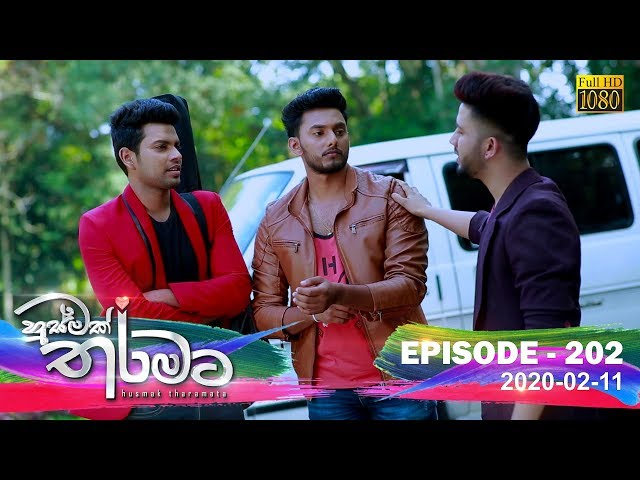 Husmak Tharamata | Episode 202 | 2020- 02- 11