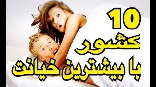 ١٠ تا از كشورهايى كه بيشترين ميزان خيانت به همسران را دارد