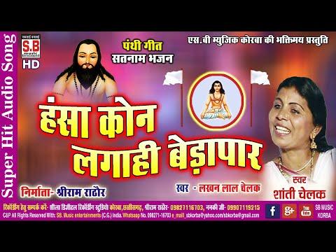 Hansa Kon Lagahi Bedapar   Cg Panthi Song   Shanti Bai Chelak   Chhattisgarhi Satnam Bhajan   SB