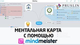 Создание ментальных карт онлайн с MindMeister.