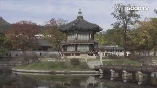 [GOODTV NEWS 20171002] 4대 고궁 무…