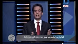 """برنامج الطبعة الأولى  المسلماني : هل تنتقل إستثمارات """"السعودية"""" من أمريكا إلى مصر"""