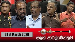 Aluth Parlimenthuwa | 31st March 2021 Thumbnail