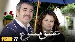 Ishq e Mamnu | Episode 22 | Turkish Drama | Nihal and Behlul | Dramas Central