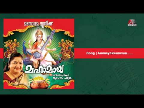 Ammaye Kanuvan - Maha Maya