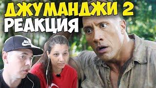 Джуманджи - зов джунглей ТРЕЙЛЕР 2017 | Иностранцы и русские слушают и смотрят русский трейлер