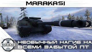 Необычный нагиб на всеми забытой пт сау World of Tanks