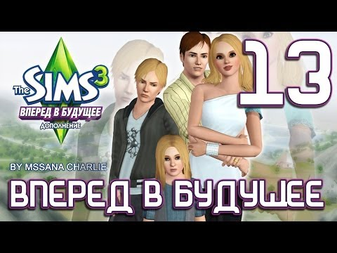 The Sims 3: Into the Future #13 - Меняем детям прическу и одежду