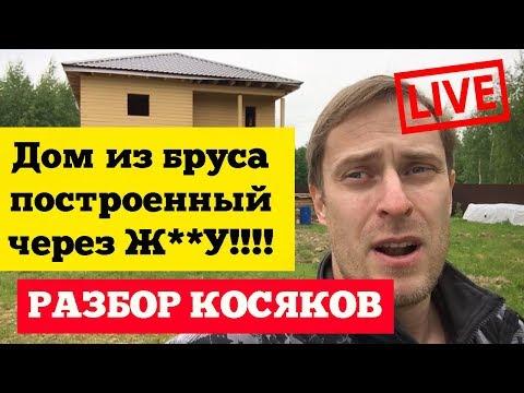 Дом из бруса построенный через Ж**У!!!! Разбор косяков. LIVE