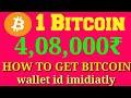 Get Bitcoin wallet id imidiatly,tamil,how to earn bitcoin,