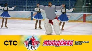 Вратарь «Медведей» — фигурист? | Молодежка Лёд и пламя