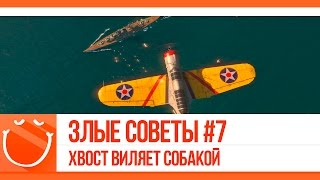 World of warships - Злые советы #7 Хвост виляет собакой.