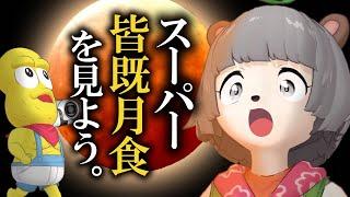 【生放送】24年ぶりのスーパームーンx 皆既月食 を見届ける!