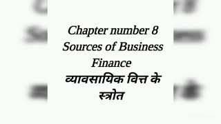 11th Business Studies Chapter-8 Business Finance