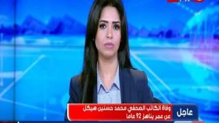 نشرة الاخبار  عماد الدين حسين  يعلن وفاة محمد حسنين هيكل منذ دقائق