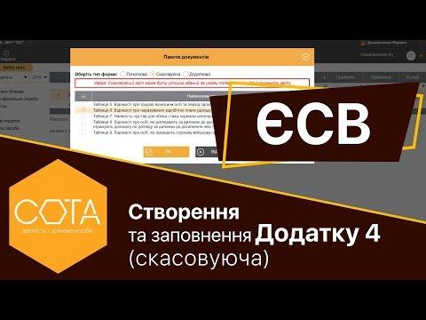 Створенння та заповнення ЄСВ - Додаток 4 (скасовуюча, додаткова)