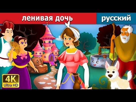 ленивая дочь | сказки на ночь | русский сказки