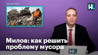 Милов: как решить проблему мусора