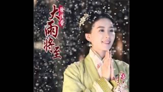 徐佳莹 - 大雨将至 「女醫明妃傳」主題曲