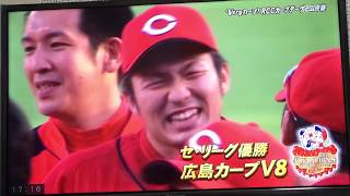 【広島カープ優勝】セ・リーグ制覇の瞬間 2017.9.18 thumbnail
