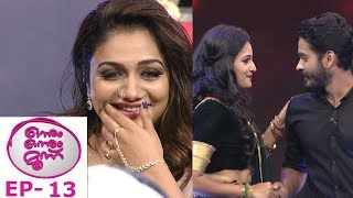 #OnnumOnnumMoonuSeason3 | Ep 13 -  With Ganapathi & Thanuja Karthik | Mazhavil Manorama